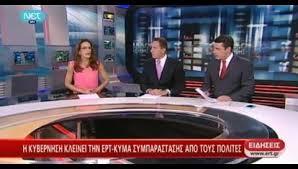 television griega